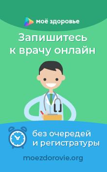 Моё здоровье